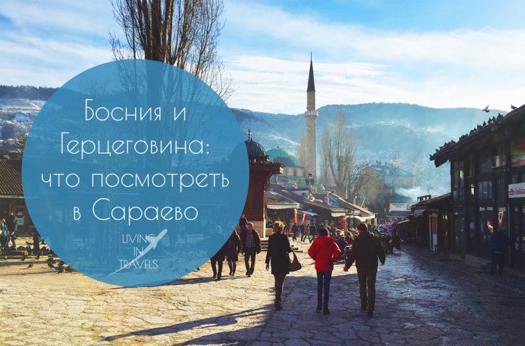 Босния иГерцеговина. Что посмотреть в Сараево