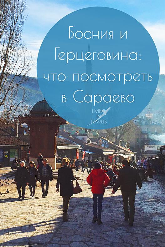 Босния иГерцеговина: что посмотреть в Сараево