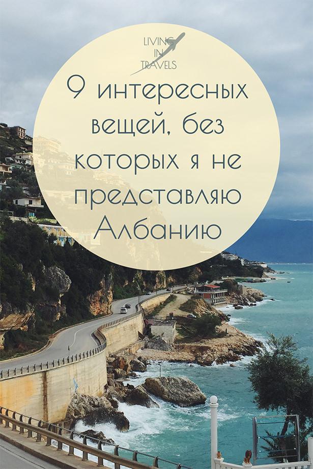 9 интересных вещей, без которых я не представляю Албанию