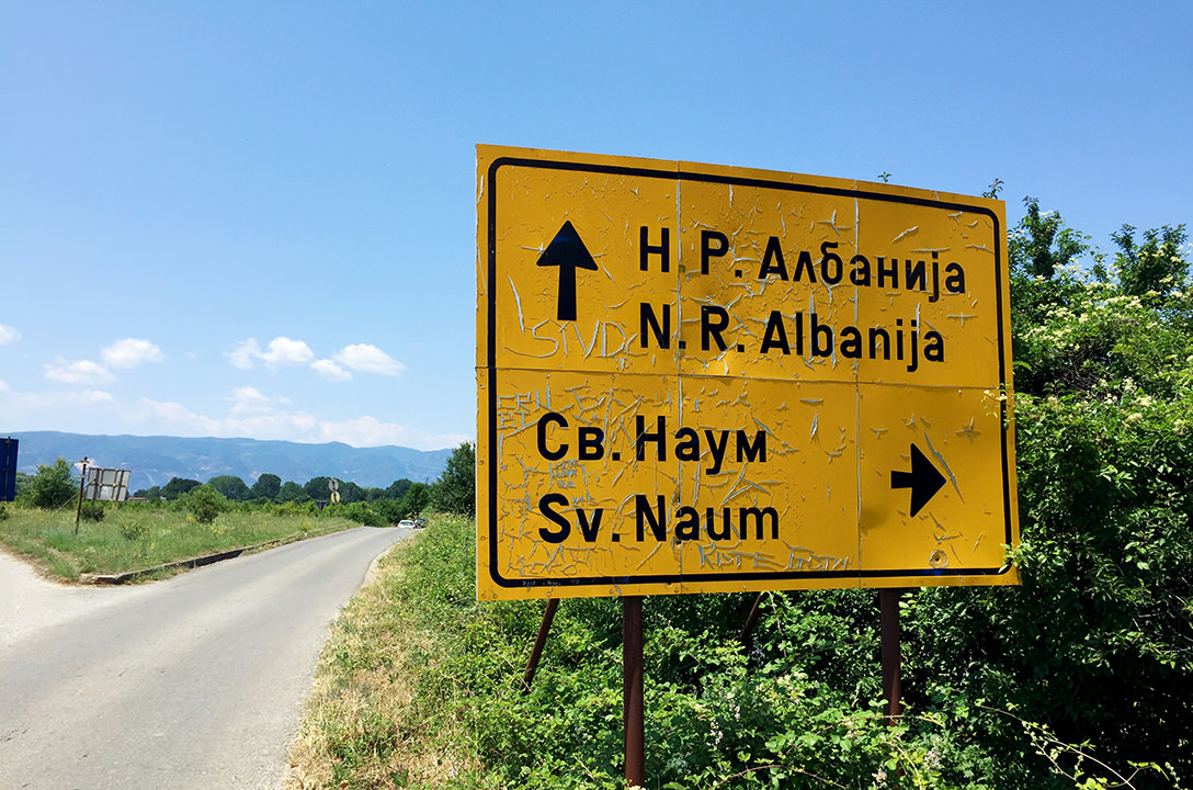 Святой Наум, Македония