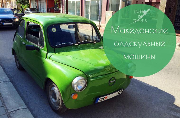 Македонские олдскульные машины