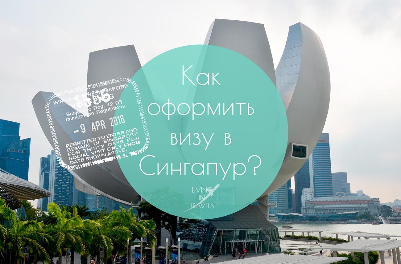 Как оформить визу для Сингапура