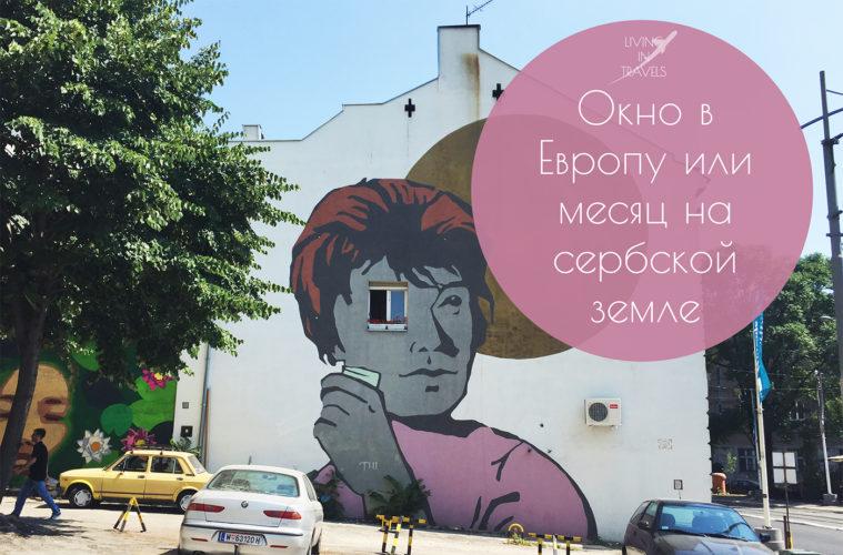 Окно в Европу или месяц на сербской земле