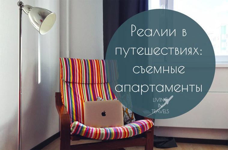 Съемные апартаменты в путешествии