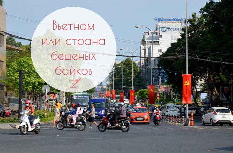 Вьетнам или страна бешеных байков