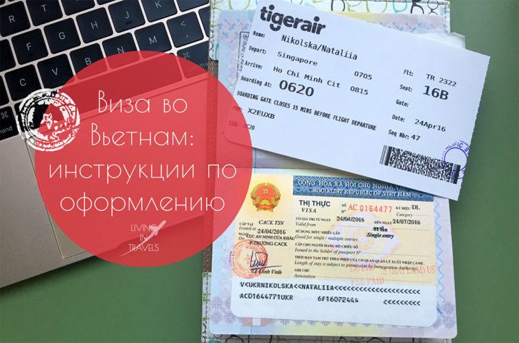 Виза во Вьетнам или как оформить электронное приглашение