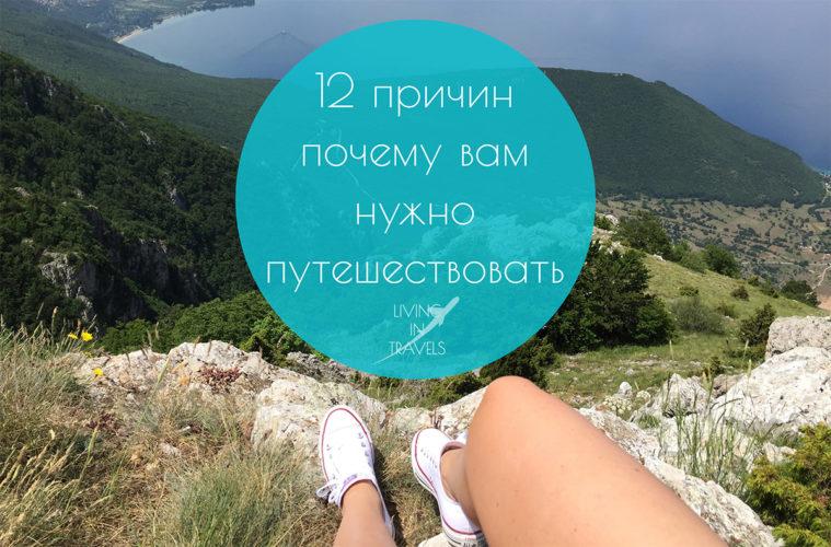 12 причин почему вам нужно путешествовать