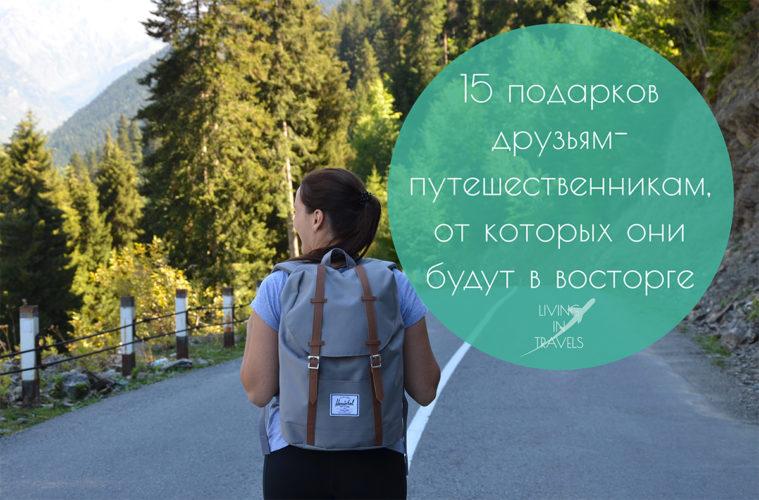 15 идей подарков для друзей-путешественников