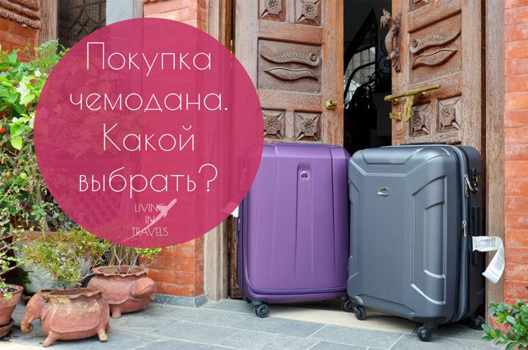 Покупка чемодана. Какой выбрать?