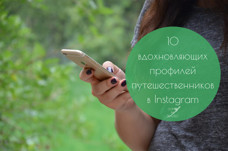 10 вдохновляющих профилей путешественников в Instagram