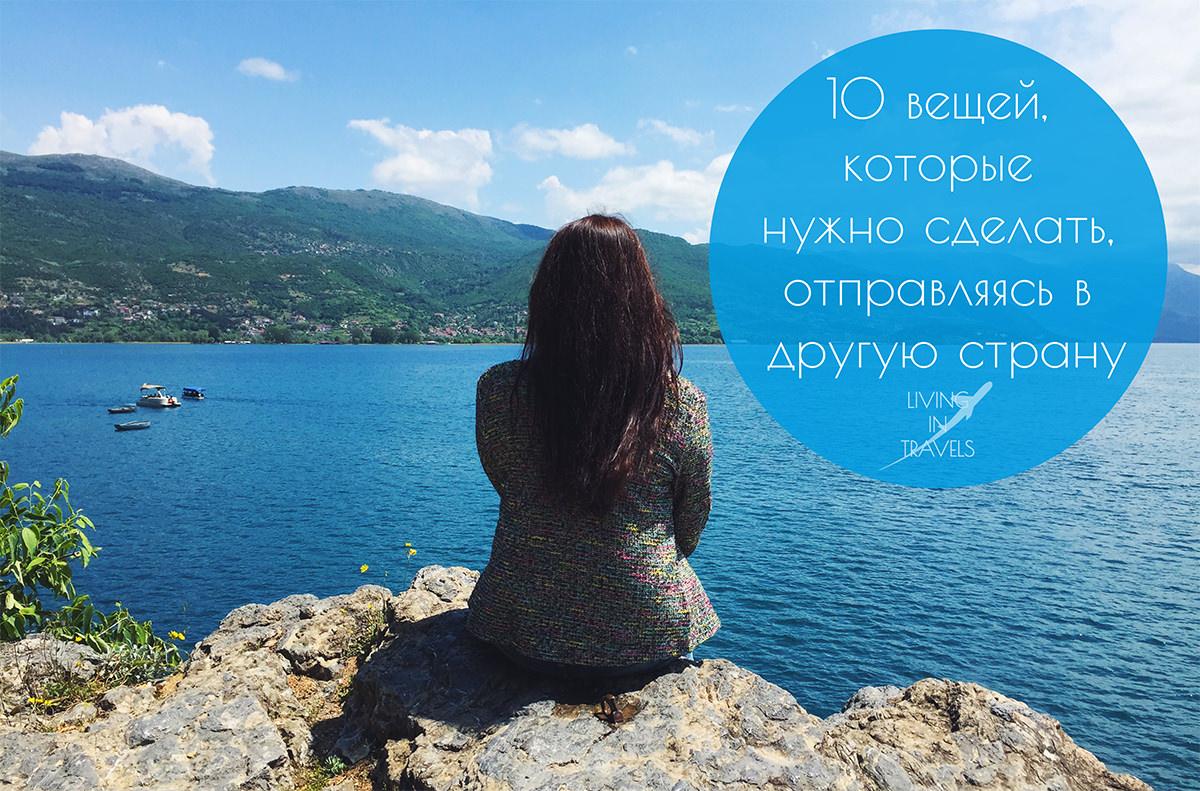 10 вещей, которые нужно сделать, отправляясь в другую страну
