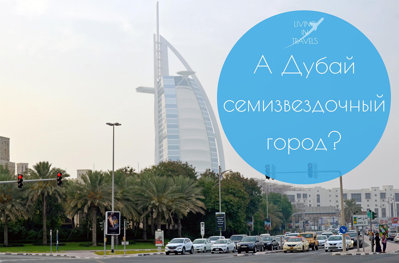 А Дубай семизвездочный город?