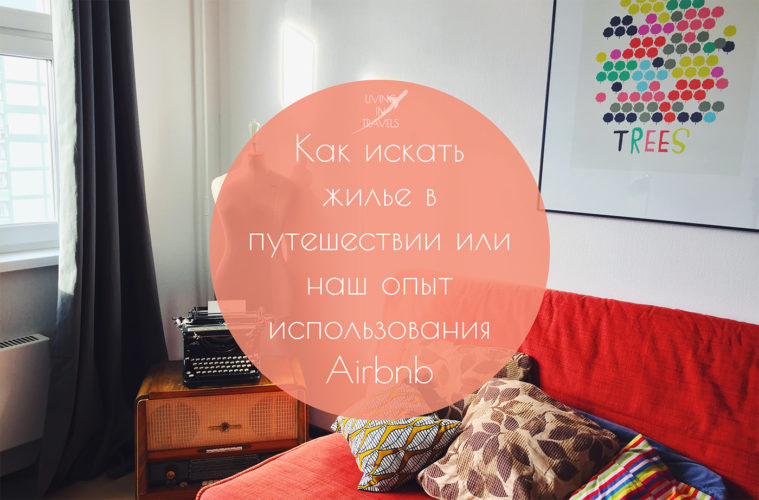 Как искать жилье в путешествии или наш опыт использования Airbnb