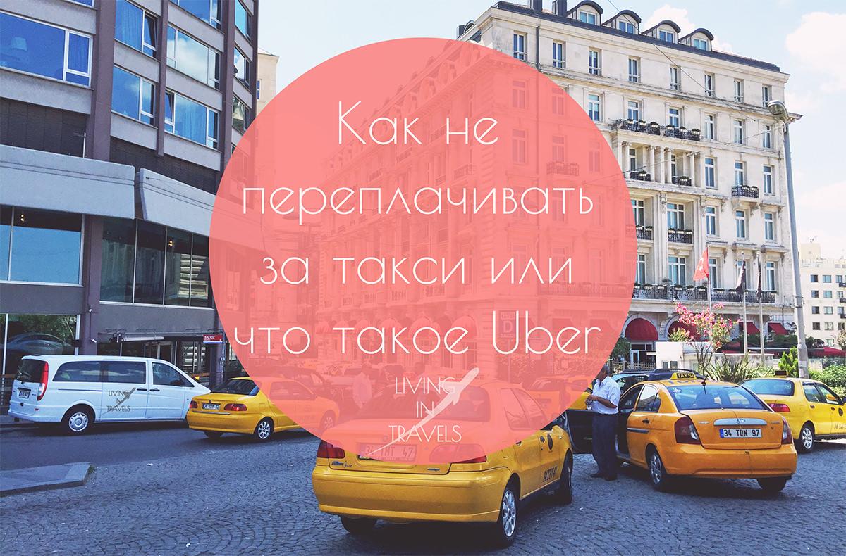 Как заплатить адекватные деньги за такси из аэропорта или что такое Uber?