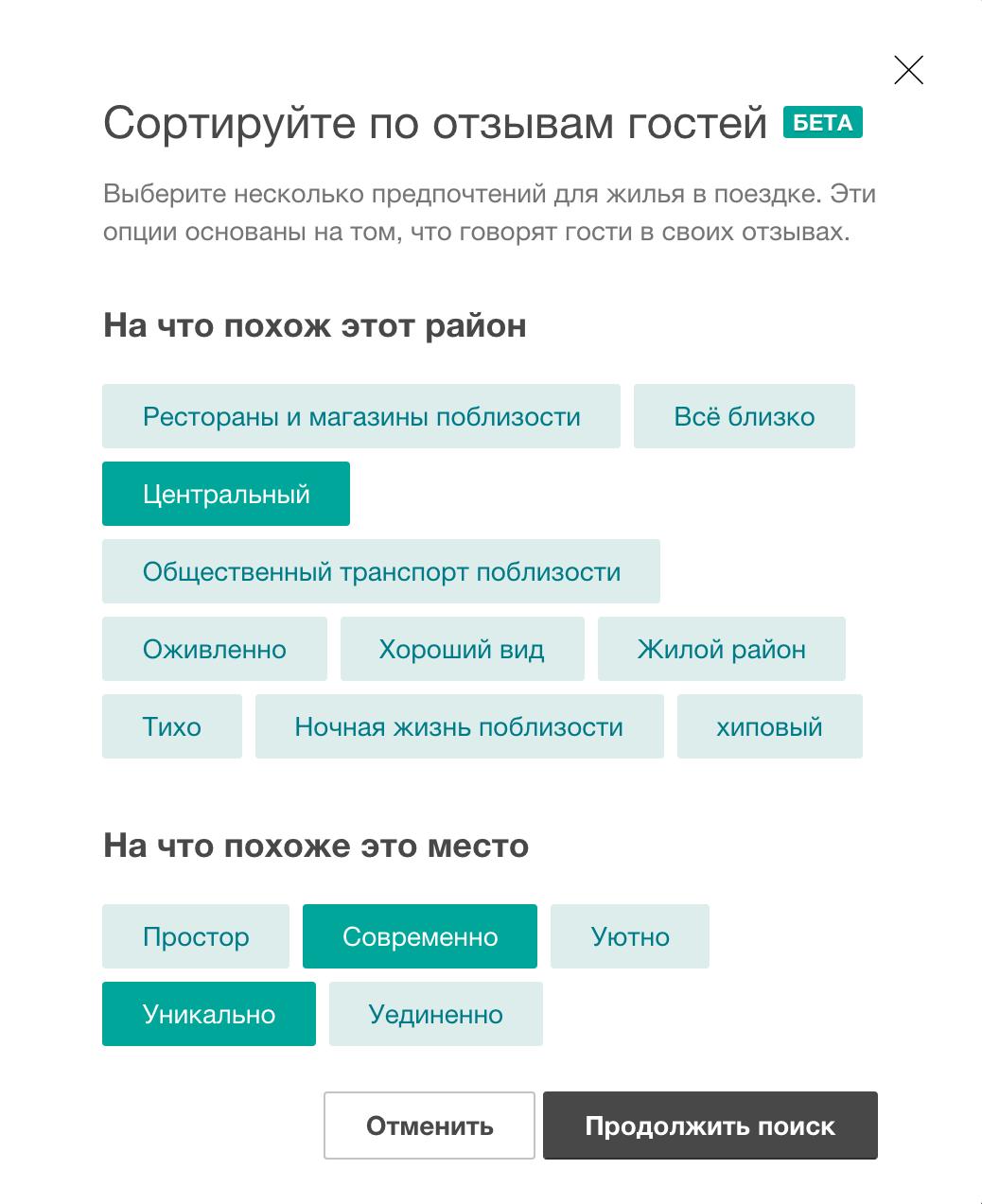 Интерактивная сортировка Airbnb