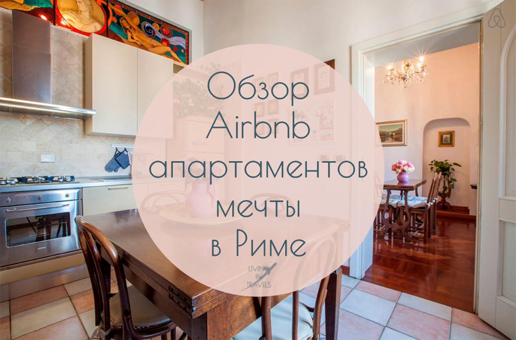 Обзор Airbnb апартаментов мечты в Риме