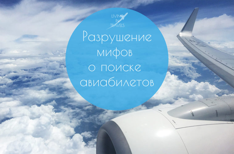 Разрушение мифов о поиске авиабилетов