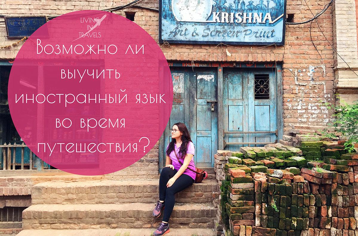 Возможно ли выучить иностранный язык во время путешествия?
