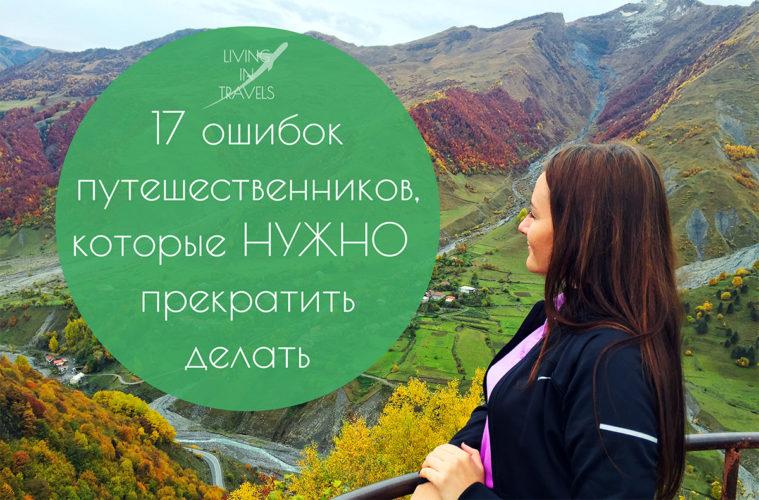 17 ошибок путешественников, которые нужно прекратить делать