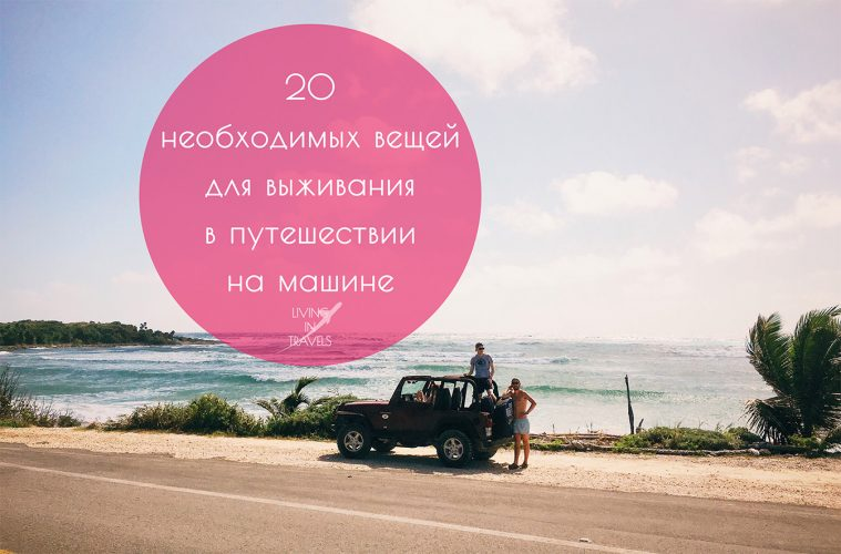 20 необходимых вещей для выживания в путешествии на машине