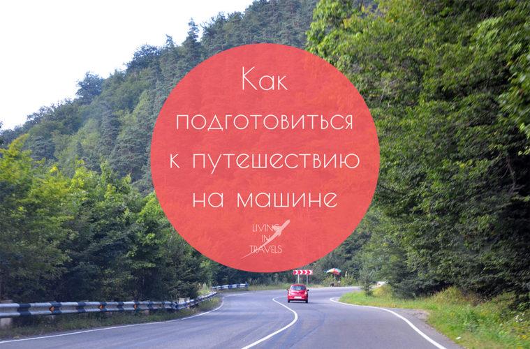 Как подготовится к путешествию на машине