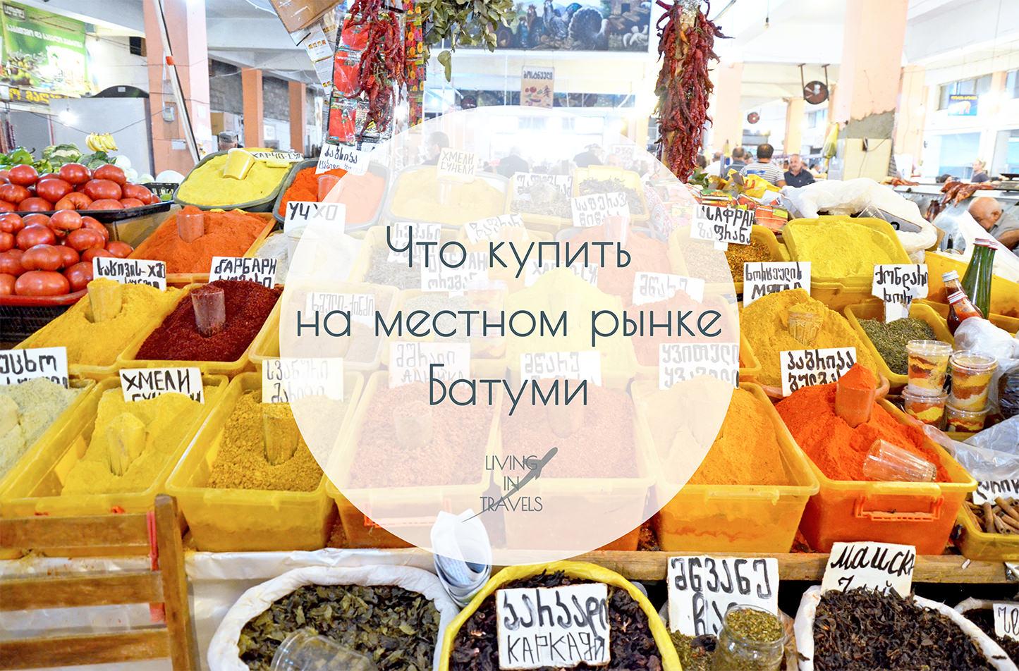 Что купить на местном рынке Батуми
