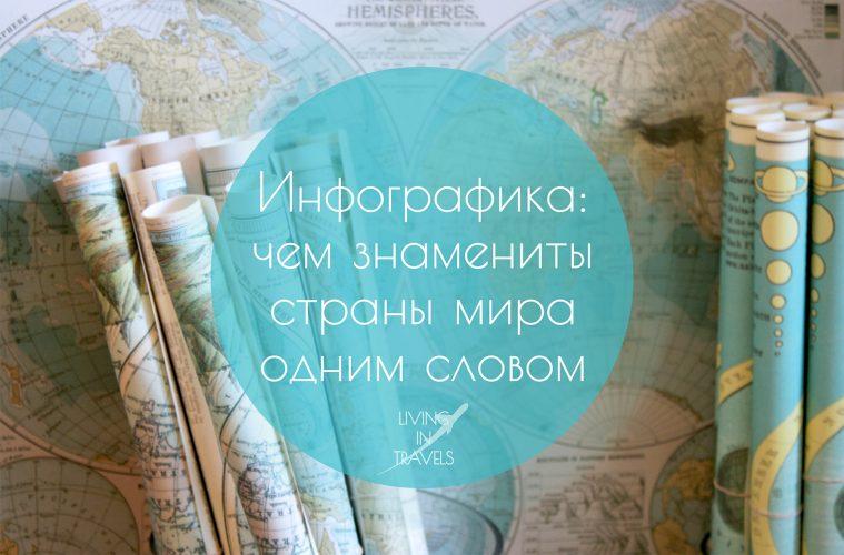 Инфографика: чем знамениты страны мира одним словом