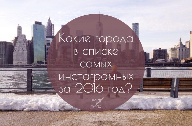 Какие города в списке самых инстаграмных за 2016 год?