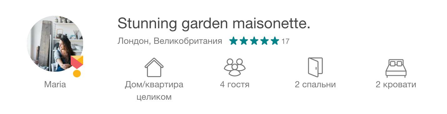 Обзор Airbnb апартаментов мечты в Лондоне