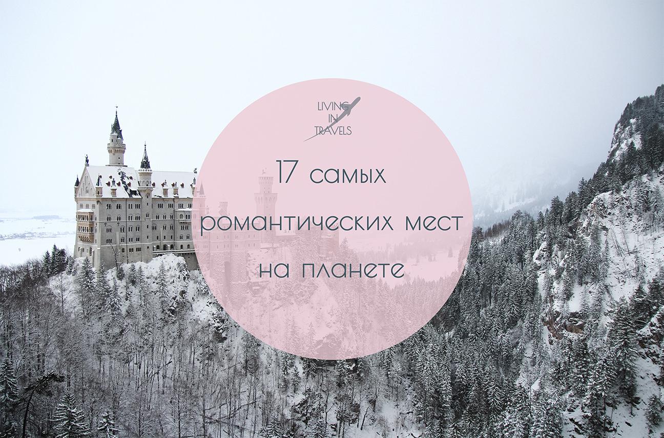 17 самых романтических мест на планете