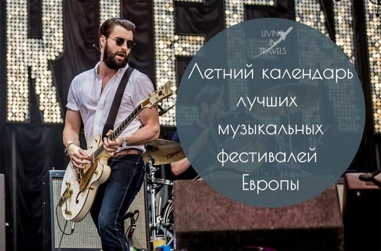 Летний календарь лучших музыкальных фестивалей Европы