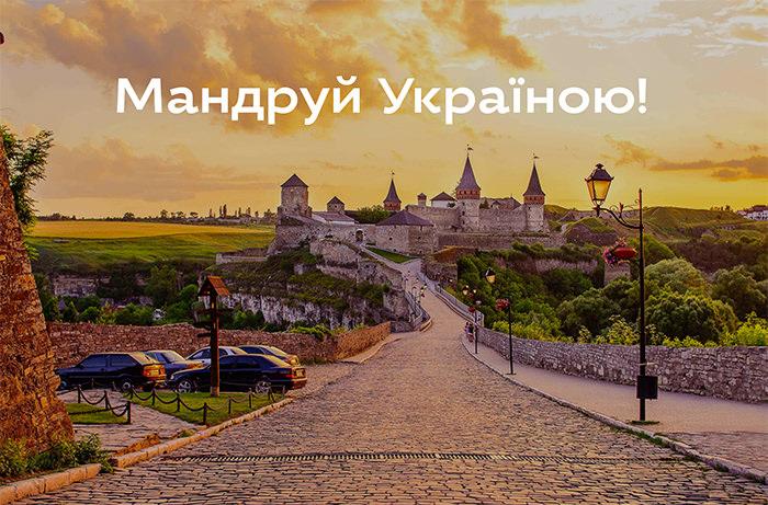 Создан новый сервис для путешествий по Украине