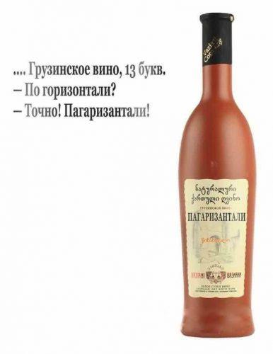 Грузинское вино, шутки о грузинском вине
