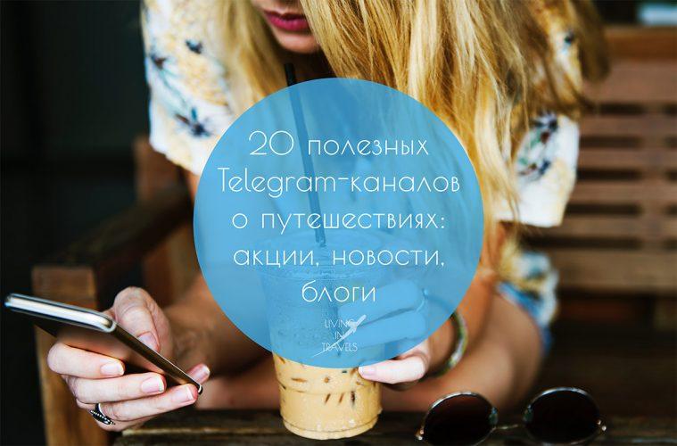 20 полезных Telegram-каналов о путешествиях: акции, новости, блоги