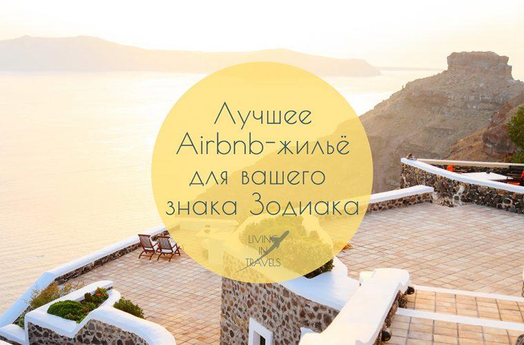 Лучшее Airbnb-жильё для вашего знака Зодиака