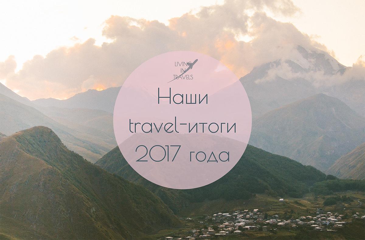 Наши travel-итоги 2017 года
