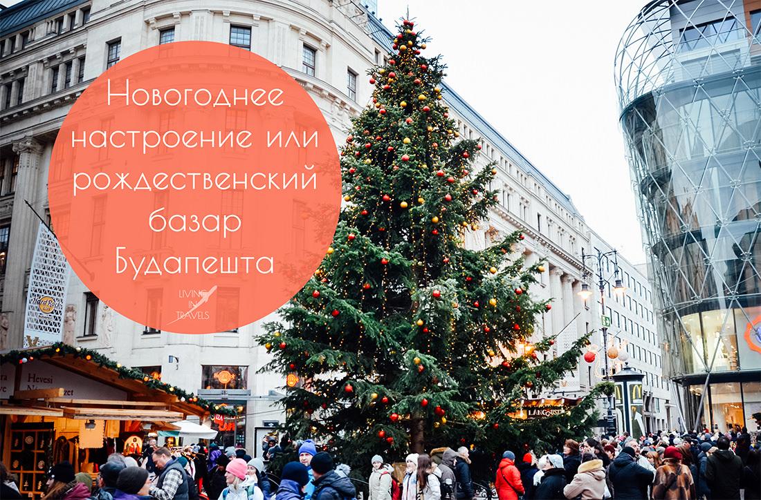 Новогоднее настроение или рождественский базар Будапешта