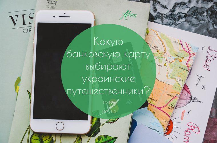 Какую банковскую карту выбирают украинские путешественники?