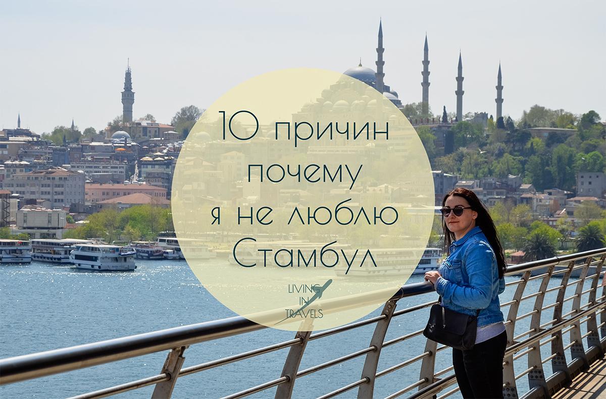 10 причин почему я не люблю Стамбул