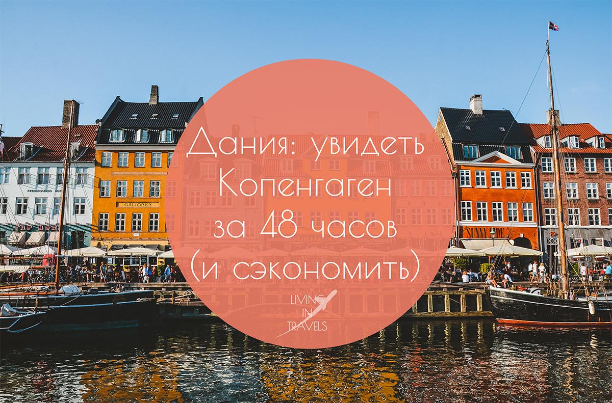 Копенгаген - описание, фото, достопримечательности