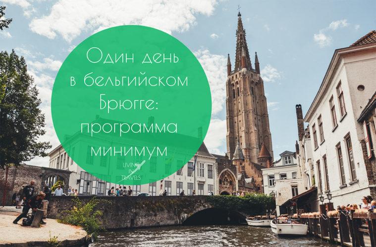 Один день в бельгийском Брюгге: программа минимум