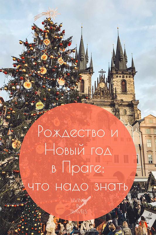 Рождество и Новый год в Праге: что надо знать