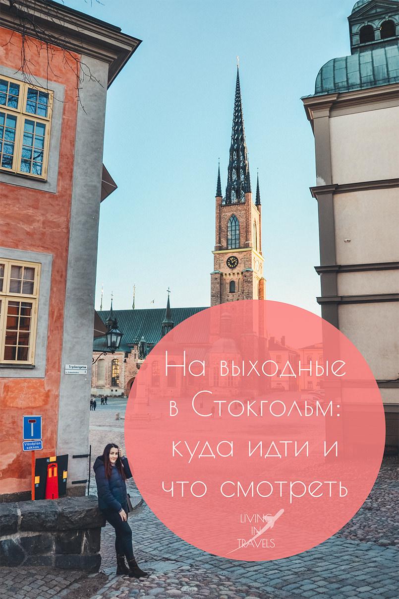 На выходные в Стокгольм: куда идти и что смотреть
