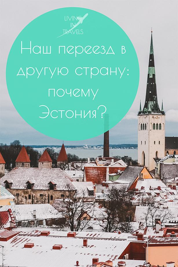 Наш переезд в другую страну: почему Эстония?