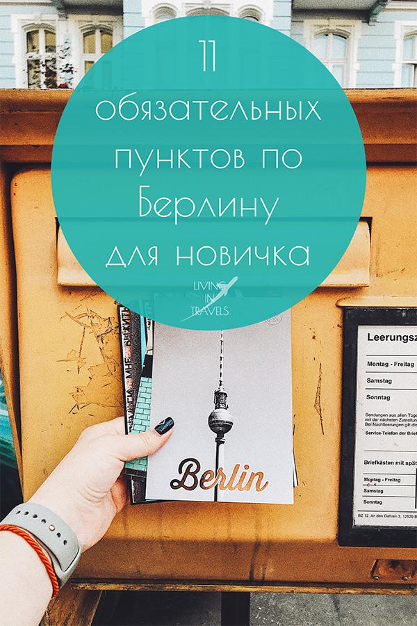 11 обязательных пунктов по Берлину для новичка