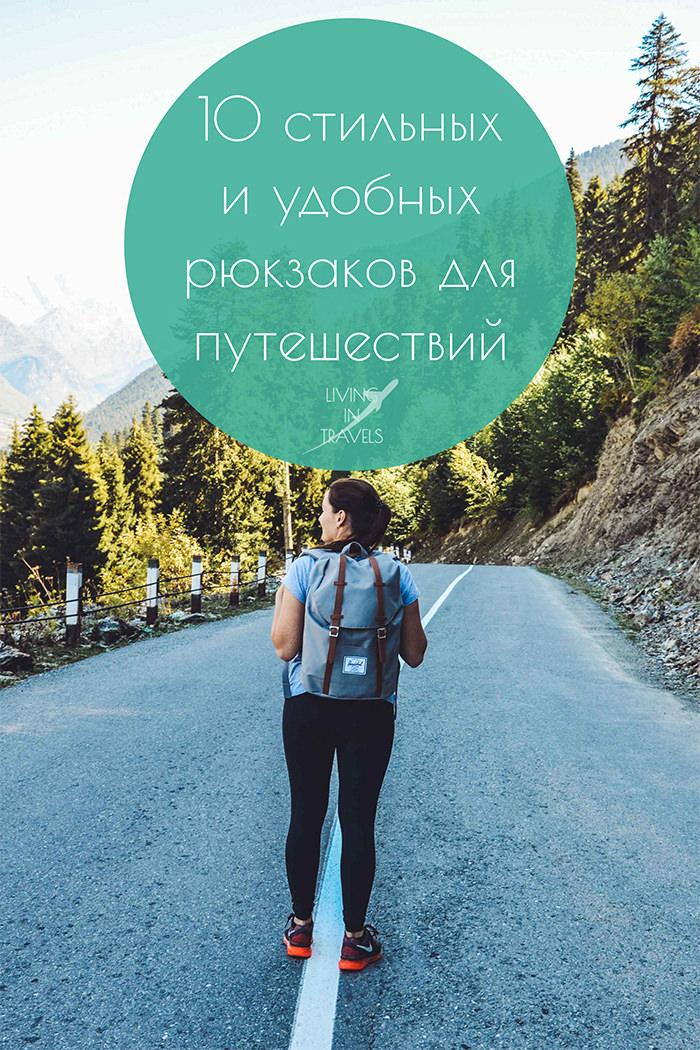 10 стильных и удобных рюкзаков для путешествий