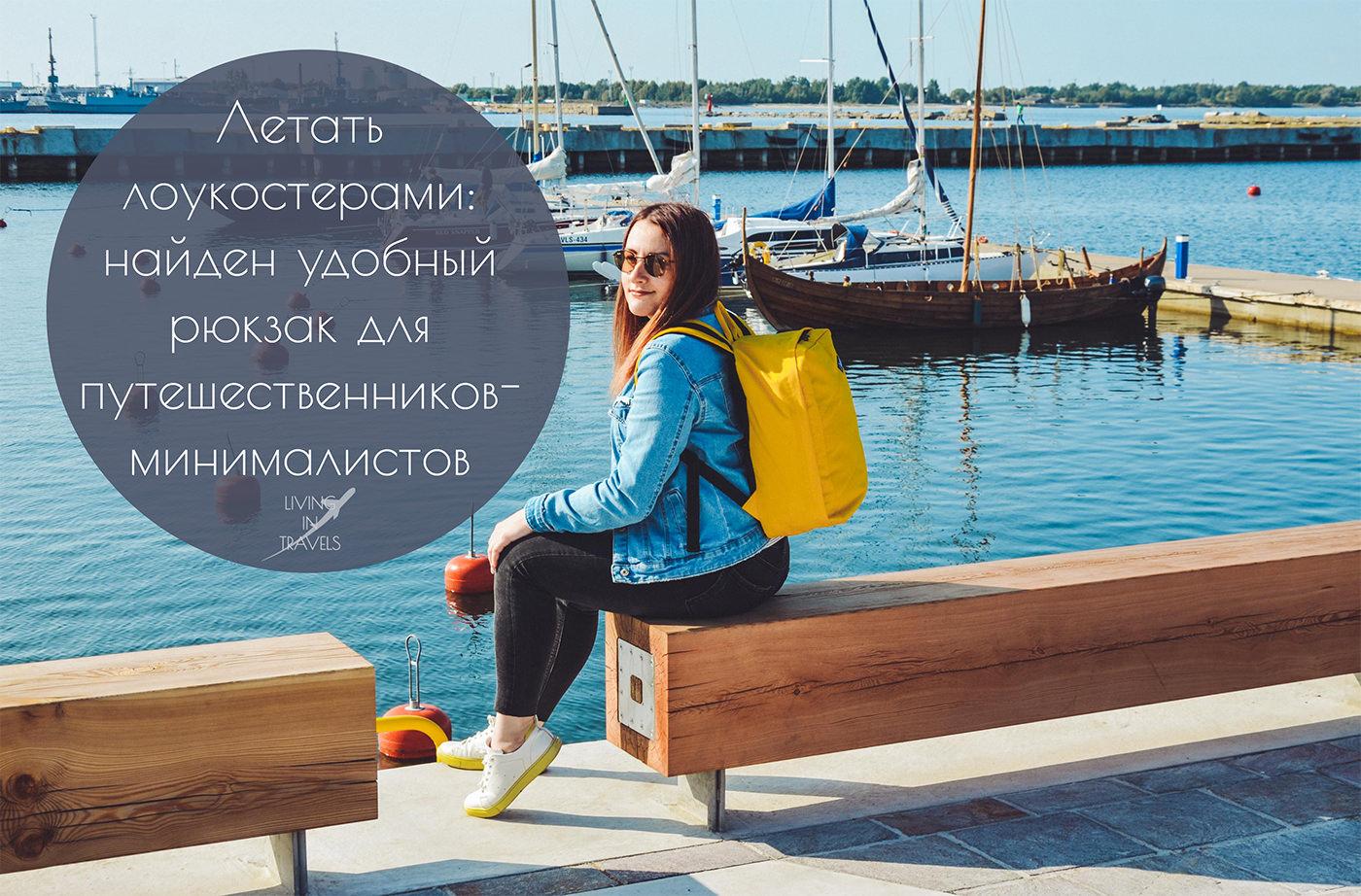 Летать лоукостерами: найден удобный рюкзак для путешественников-минималистов