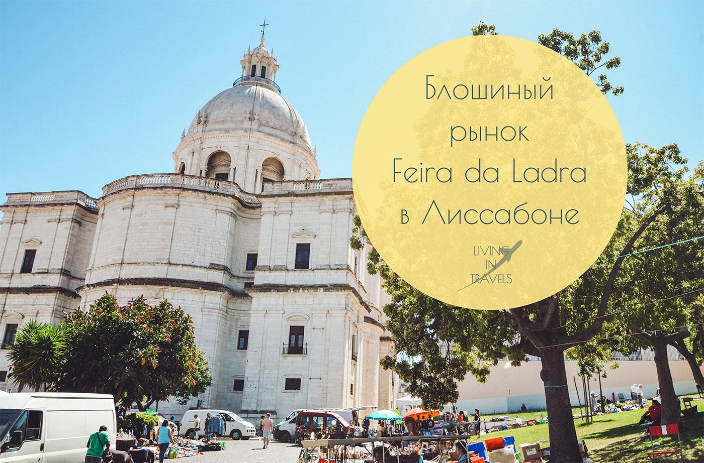 Блошиный рынок Feira da Ladra в Лиссабоне