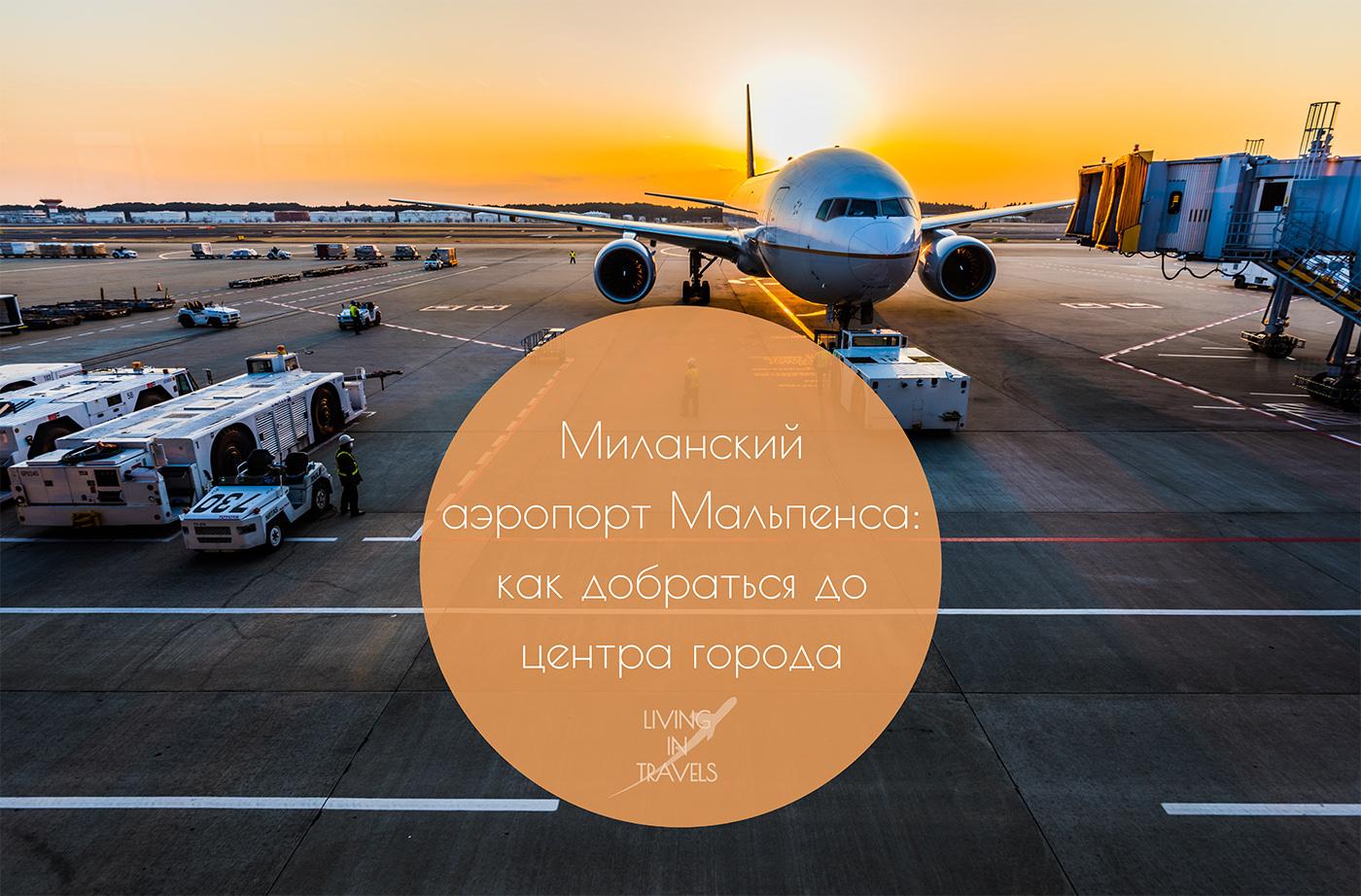 Миланский аэропорт Мальпенса: как добраться до центра города